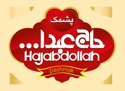 حاج عبداله