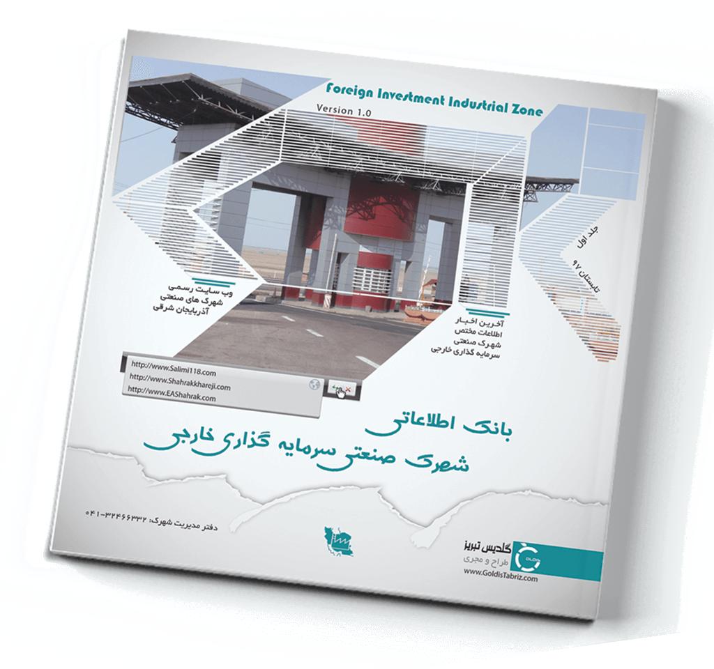 بانک اطلاعاتی شهرک های صنعتی